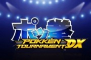 Lanseringstrailer för Pokkén Tournament DX